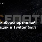 Аккаунт киберспортивной организации в Twitter был забанен