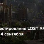 Альфа-тестирование LOST ARK стартует 4 сентября