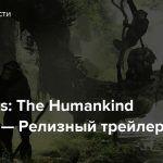 Ancestors: The Humankind Odyssey — Релизный трейлер