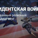 Анимированный релизный трейлер Metal Wolf Chaos XD