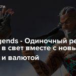 Apex Legends — Одиночный режим выходит в свет вместе с новыми скинами и валютой