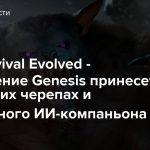 Ark: Survival Evolved — Дополнение Genesis принесет гигантских черепах и озвученного ИИ-компаньона