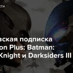 Августовская подписка PlayStation Plus: Batman: Arkham Knight и Darksiders III