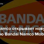 Bandai Namco открывает новую компанию Bandai Namco Mobile