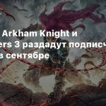 Batman: Arkham Knight и Darksiders 3 раздадут подписчикам PS Plus в сентябре