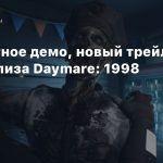 Бесплатное демо, новый трейлер и дата релиза Daymare: 1998