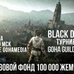 "Black Desert — Турнир ""GoHa Guild Cup"" #11"
