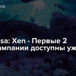 Black Mesa: Xen — Первые 2 главы кампании доступны уже сейчас