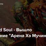 "Blade and Soul — Вышло обновление ""Арена Хэ Мучина"""