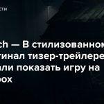 Blair Witch — В стилизованном под оригинал тизер-трейлере пообещали показать игру на Inside Xbox