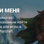 Blizzard запустила ветку на форуме, которая помогает найти старых знакомых по World of Warcraft