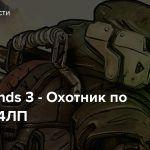 Borderlands 3 — Охотник по имени З4ЛП