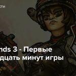 Borderlands 3 — Первые четырнадцать минут игры