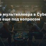 Будущее мультиплеера в Cyberpunk 2077 все еще под вопросом