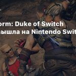 Bulletstorm: Duke of Switch Edition вышла на Nintendo Switch