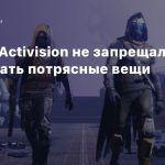 Bungie: Activision не запрещала нам делать потрясные вещи