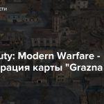 "Call of Duty: Modern Warfare — Демонстрация карты ""Grazna Raid"""