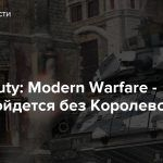 Call of Duty: Modern Warfare — Игра обойдется без Королевской битвы