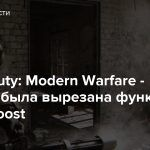 Call of Duty: Modern Warfare — Из игры была вырезана функция Buddy Boost