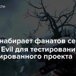 Capcom набирает фанатов серии Resident Evil для тестирования неанонсированного проекта