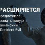 Capcom продолжает приглашать игроков на тест новой игры