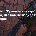 CD Projekt: «Кровная вражда» показала, что нам не подходят эксклюзивы
