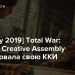 [ChinaJoy 2019] Total War: Elysium — Creative Assembly анонсировала свою ККИ