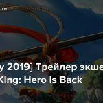 [ChinaJoy 2019] Трейлер экшена Monkey King: Hero is Back