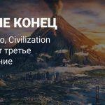 Civilization 6 может получить третье дополнение