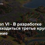 Civilization VI — В разработке может находиться третье крупное дополнение