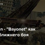 """Code Vein — """"Bayonet"""" как оружие ближнего боя"""