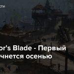 Conqueror's Blade — Первый сезон начнется осенью