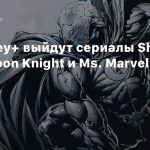 D23: На Disney+ выйдут сериалы She Hulk, Moon Knight и Ms. Marvel