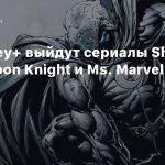 D23: На Disney+ выйдут сериалы She Hulk, Moon Knight и Ms. Marvel