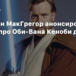 D23: Юэн МакГрегор анонсировал сериал про Оби-Вана Кеноби для Disney+