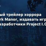 Дебютный трейлер хоррора Westmark Manor, издавать игру будут разработчики Project I.G.I. 3
