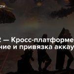 Destiny 2 — Кросс-платформенное сохранение и привязка аккаунтов к Steam