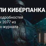 Детали Cyberpunk 2077: Новая Игра+, лут, скиллы, отношения и другое