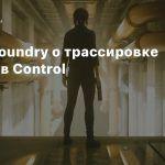 Digital Foundry о трассировке лучей в Control