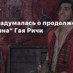Disney задумалась о продолжении «Аладдина» Гая Ричи