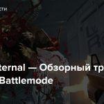 DOOM Eternal — Обзорный трейлер режима Battlemode