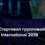 Dota 2 — Стартовал групповой этап The International 2019
