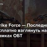 Drone Strike Force — Последний шанс бесплатно взглянуть на игру в рамках ОБТ