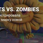 EA зарегистрировала торговую марку Plants vs. Zombies: Battle for Neighborville