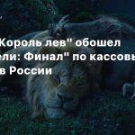 ЕАИС: «Король лев» обошел «Мстители: Финал» по кассовым сборам в России