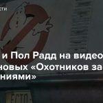 «Экто-1» и Пол Радд на видео со съемок новых «Охотников за привидениями»