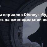 Эпизоды сериалов Disney+ будут выходить на еженедельной основе