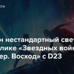 Еще один нестандартный световой меч в ролике «Звездных войн: Скайуокер. Восход» с D23