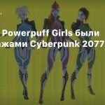 Если бы Powerpuff Girls были персонажами Cyberpunk 2077