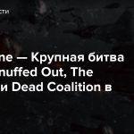 EVE Online — Крупная битва между Snuffed Out, The Initiative и Dead Coalition в O1Y-ED